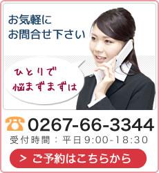 ひとりで悩まずまずは、お気軽にお問い合わせ下さい|TEL:0267-66-3344|受付時間:平日9:00~18:30|ご予約はこちらから