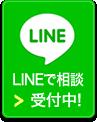 LINEで相談受付中