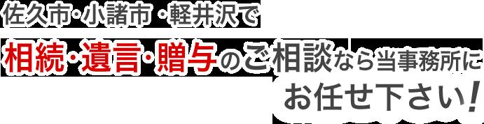 佐久市・小諸市・軽井沢で相続・遺言・贈与のご相談なら当事務所にお任せ下さい!